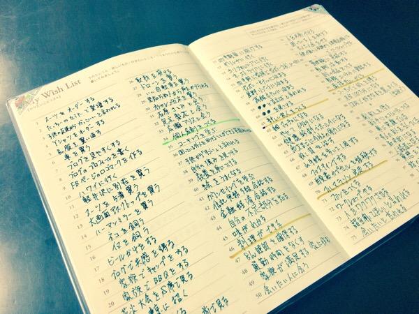 逆算手帳を使いこなす!僕の『My Wish List(夢リスト)』を公開
